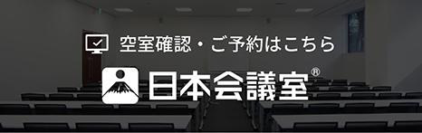 空室確認・ご予約はこちら 日本会議室