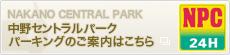 中野セントラルパーク パーキングのご案内はこちら