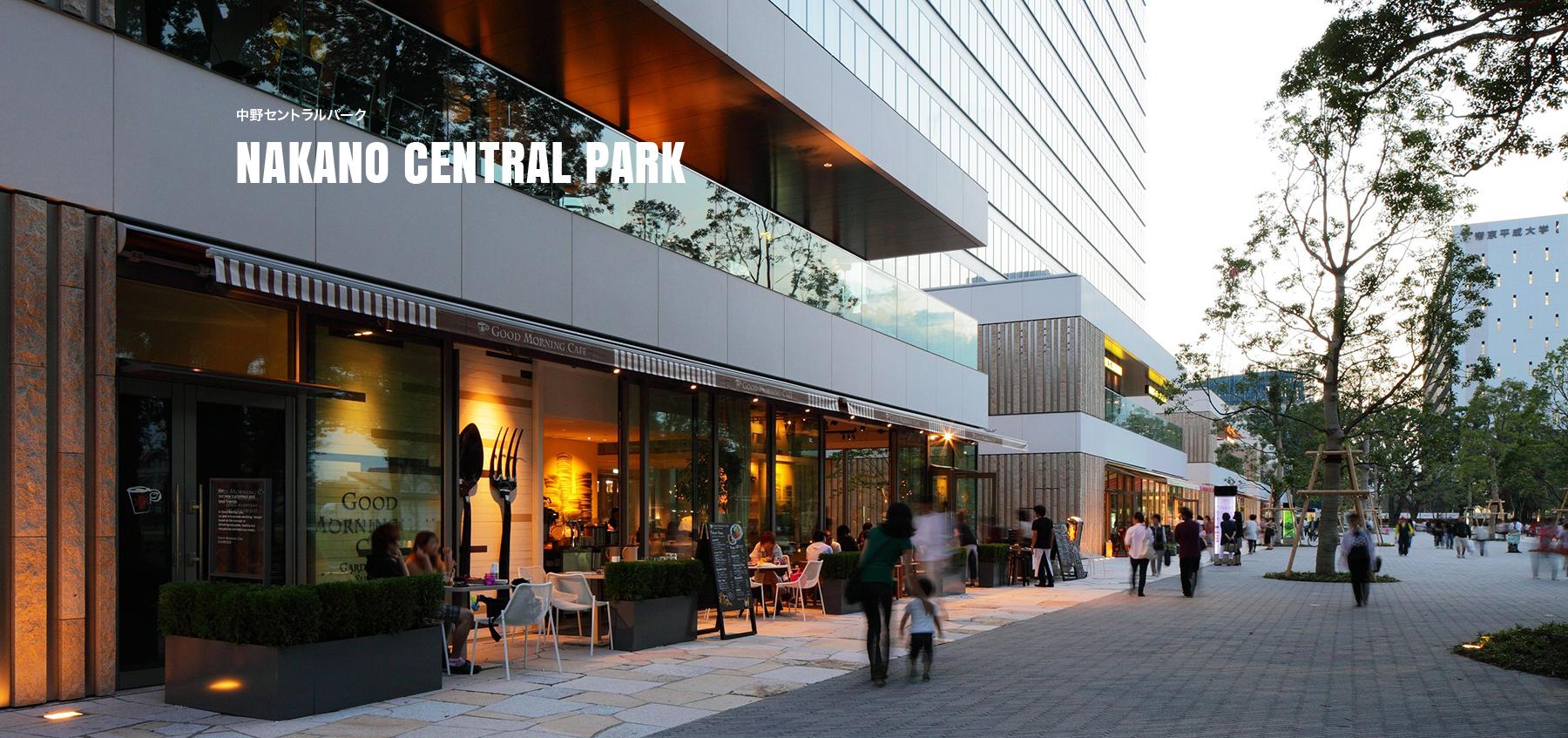 中野セントラルパーク