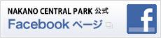 中野セントラルパーク公式Facebookページ